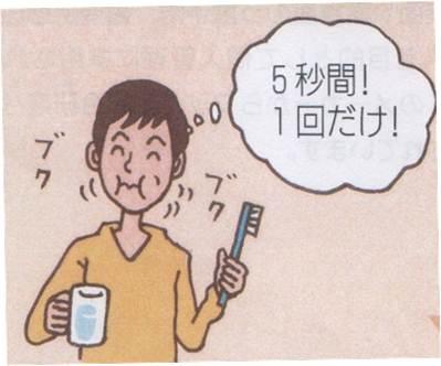 10~15mlの水をお口に含んでください